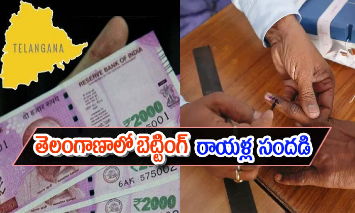 Betting In Telangana About Telangana Polls-తెలంగాణాలో బెట్టింగ్ రాయుళ్ల సందడి -Political-Telugu Tollywood Photo Image-TeluguStop.com
