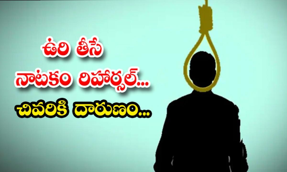 Up Student Died Bhagat Singh Life Story Rehearsals-ఉరి తీసే నాటకం రిహార్సల్.. చివరికి దారుణం..-General-Telugu-Telugu Tollywood Photo Image-TeluguStop.com