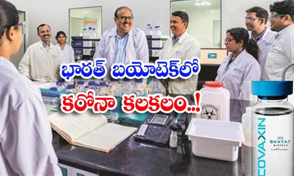 Bharat Biotech Employees Infected To Corona Virus-భారత్ బయోటెక్లో కరోనా కలకలం.. -Breaking/Featured News Slide-Telugu Tollywood Photo Image-TeluguStop.com