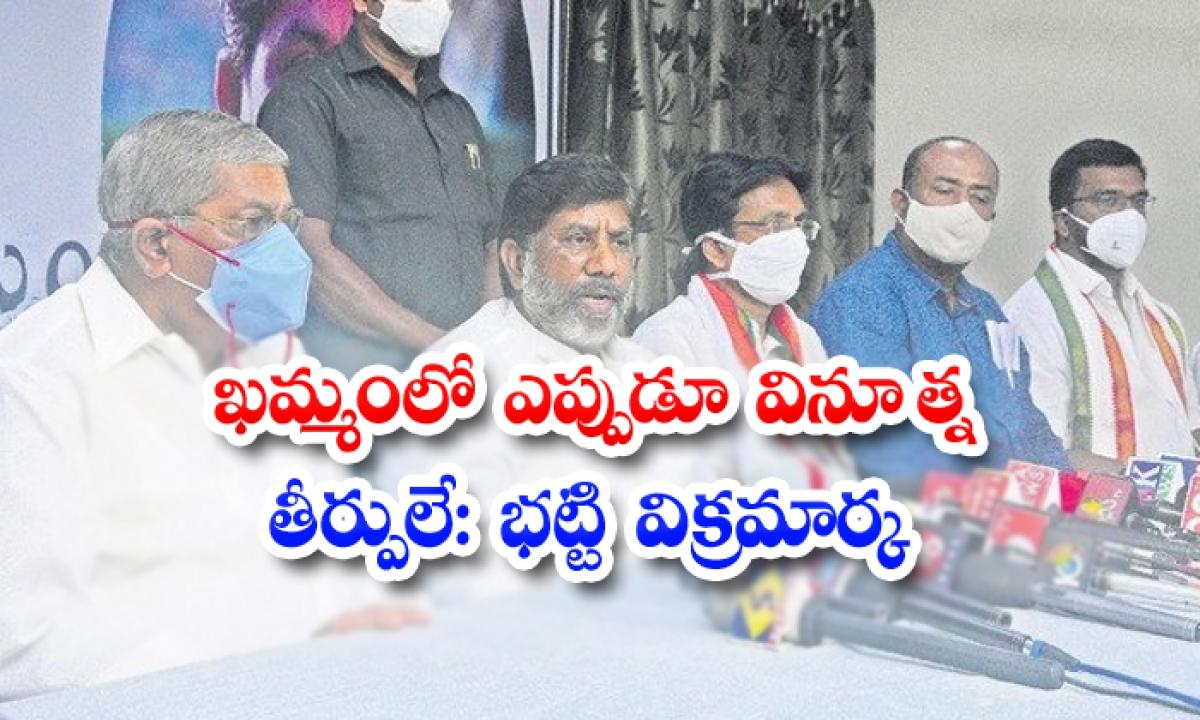 Clp Leader Bhatti Vikramarka Khammam Corporation Campign-TeluguStop.com
