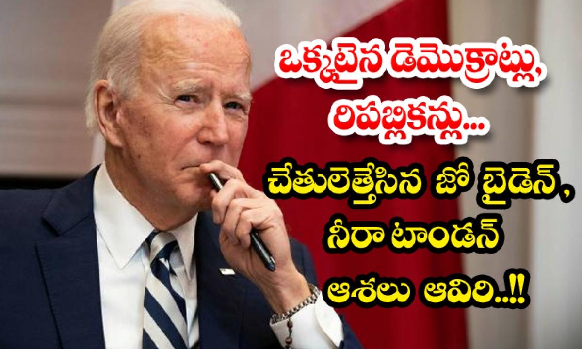 Biden Withdraws Indian American Budget Chief Pick After Senate Pushback-TeluguStop.com