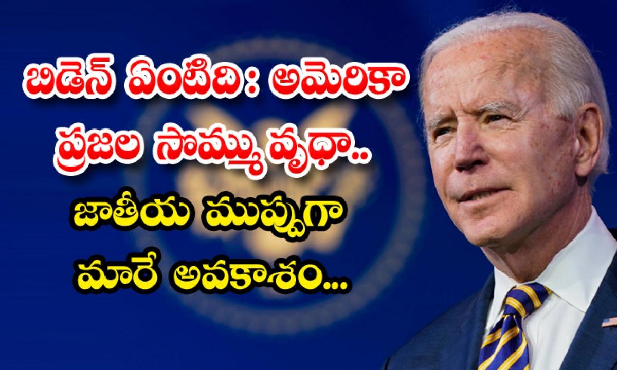 Biden Administration Terminates Two Border Wall Contracts In Texas-బిడెన్ ఏంటిది : అమెరికా ప్రజల సొమ్ము వృధా…జాతీయ ముప్పుగా మారే అవకాశం..-Latest News - Telugu-Telugu Tollywood Photo Image-TeluguStop.com