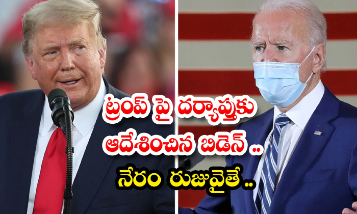 Biden Orders Probe Into Trump If Proven Guilty-ట్రంప్ పై దర్యాప్తుకు ఆదేశించిన బిడెన్..నేరం రుజువైతే…-Latest News - Telugu-Telugu Tollywood Photo Image-TeluguStop.com