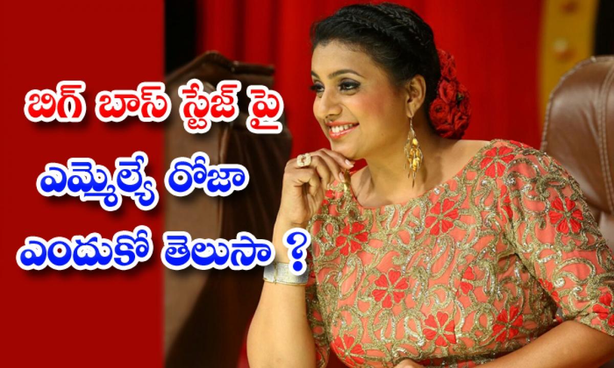 Roja Is The This Week Bigg Boss Telugu 4 Host-బిగ్బాస్ స్టేజ్పై ఎమ్మెల్యే రోజా.. ఎందుకో తెలుసా-Latest News - Telugu-Telugu Tollywood Photo Image-TeluguStop.com