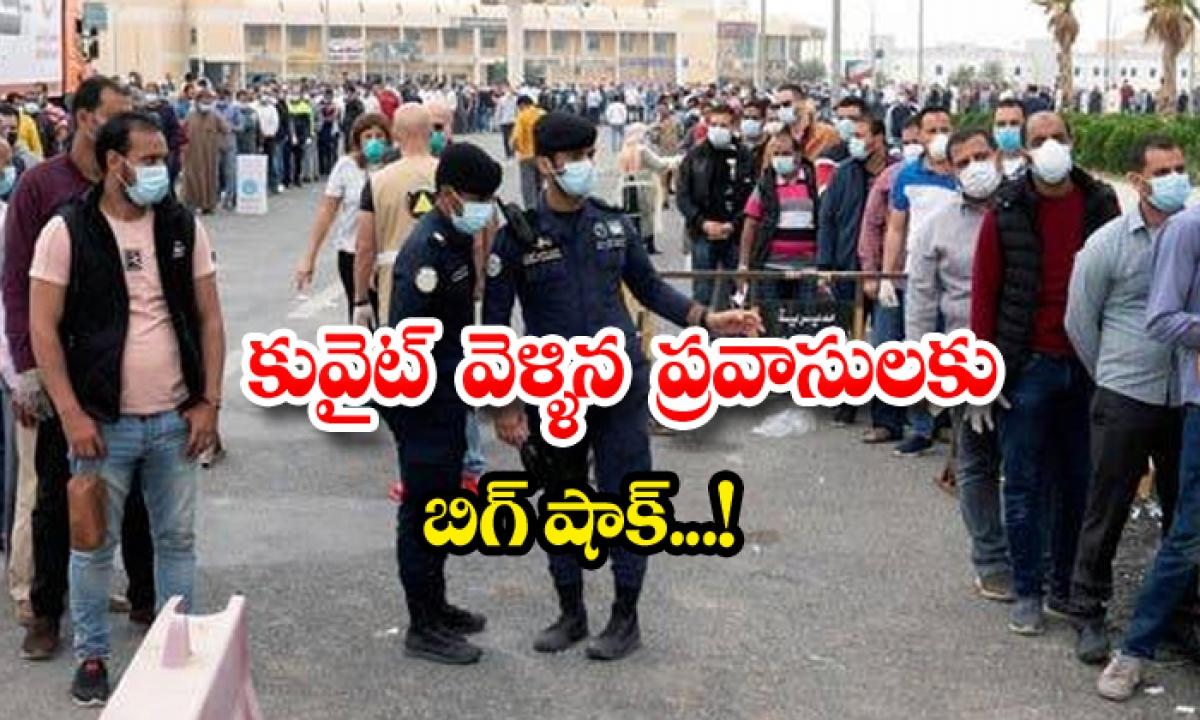 Kuwait Immigrants Financial Problems-కువైట్ వెళ్ళిన ప్రవాసులకు బిగ్ షాక్…-Latest News - Telugu-Telugu Tollywood Photo Image-TeluguStop.com