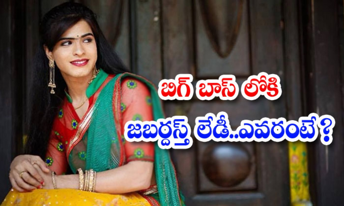 Jabardasth Priyanka Singh Will Entry To Bigg Boss Telugu 5 Show-బిగ్ బాస్ లోకి జబర్దస్త్ లేడీ.. ఎవరంటే-Latest News - Telugu-Telugu Tollywood Photo Image-TeluguStop.com