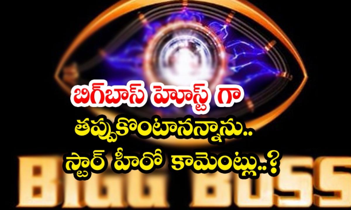Kicha Sudeep Sensational Comments About Bigg Boss Show-TeluguStop.com