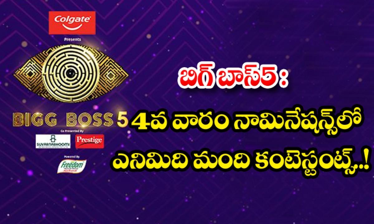 Biggboss 5 Fourth Week 8 Housemates In Nominations-బిగ్ బాస్ 5 : 4వ వారం నామినేషన్స్ లో ఎనిమిది మంది కంటెస్టంట్స్..-Latest News - Telugu-Telugu Tollywood Photo Image-TeluguStop.com