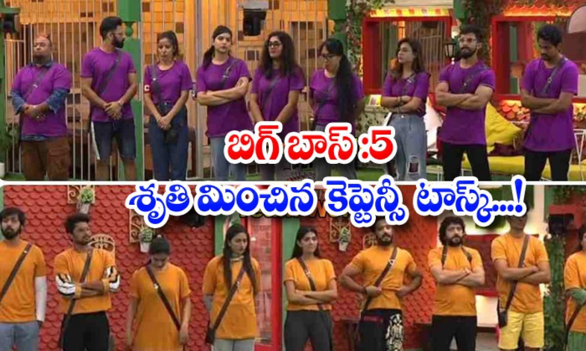 Biggboss 5 Captaincy Task Fight Between Housemates 5-బిగ్ బాస్ 5 : శృతిమించిన కెప్టెన్సీ టాస్క్..-Latest News - Telugu-Telugu Tollywood Photo Image-TeluguStop.com