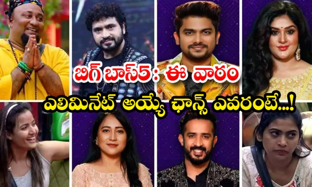 Biggboss 5 Elimination Chances-బిగ్ బాస్ 5 : ఈ వారం ఎలిమినేట్ అయ్యే ఛాన్స్ ఎవరంటే..-Latest News - Telugu-Telugu Tollywood Photo Image-TeluguStop.com