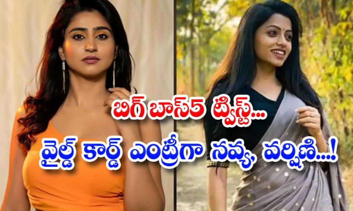 Biggboss 5 Twist Navya Varshini Wild Card Entry-బిగ్ బాస్ 5 ట్విస్ట్.. వైల్డ్ కార్డ్ ఎంట్రీగా నవ్య, వర్షిణి..-Latest News - Telugu-Telugu Tollywood Photo Image-TeluguStop.com