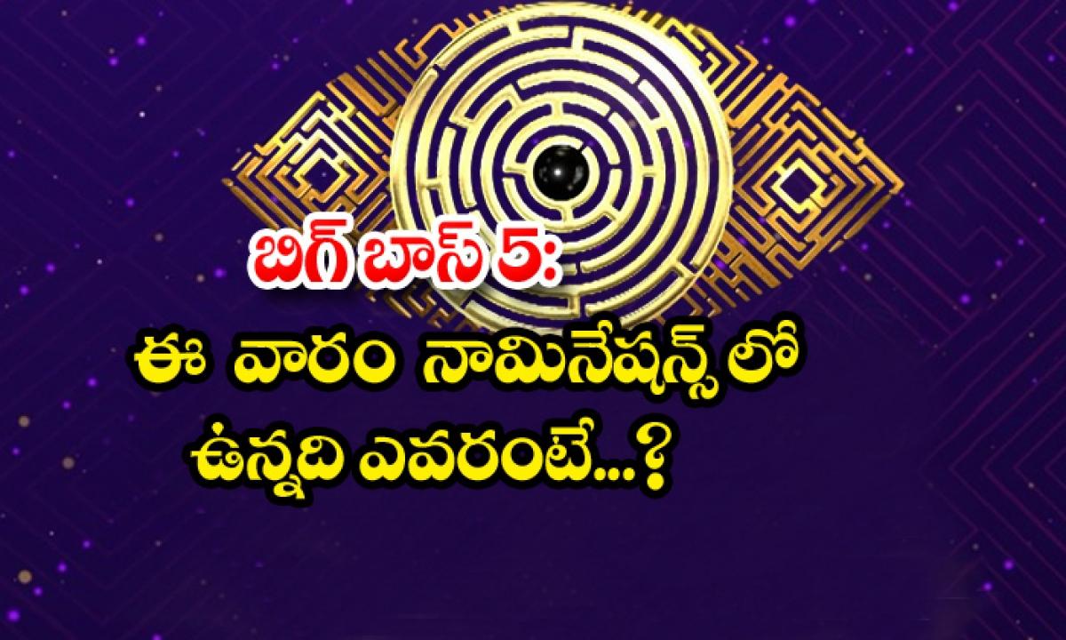 Biggboss 5 Third Week Nominations List Here 5-బిగ్ బాస్ 5 : ఈ వారం నామినేషన్స్ లో ఉన్నది ఎవరంటే..-Latest News - Telugu-Telugu Tollywood Photo Image-TeluguStop.com