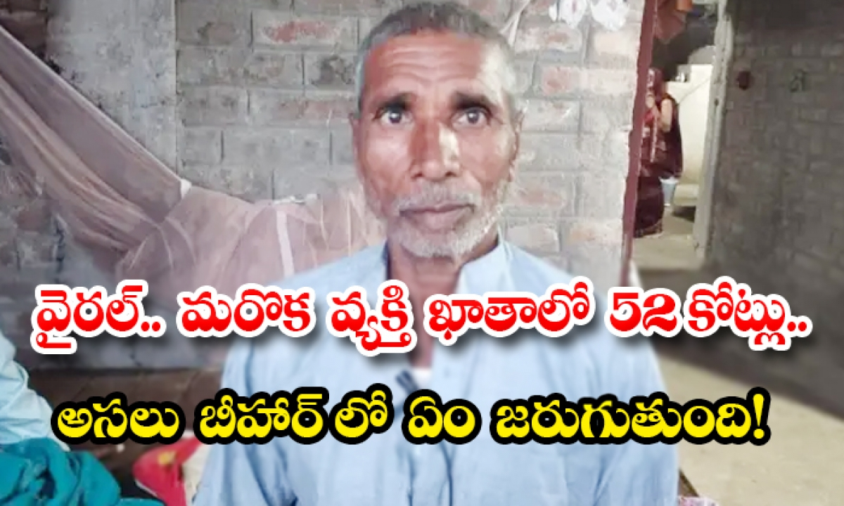 Bihar Farmer Accidentally Receives Rs 52 Cr In His Account-వైరల్..మరొక వ్యక్తి ఖాతాలో 52 కోట్లు.. అసలు బీహార్ లో ఏం జరుగుతుంది-Latest News - Telugu-Telugu Tollywood Photo Image-TeluguStop.com
