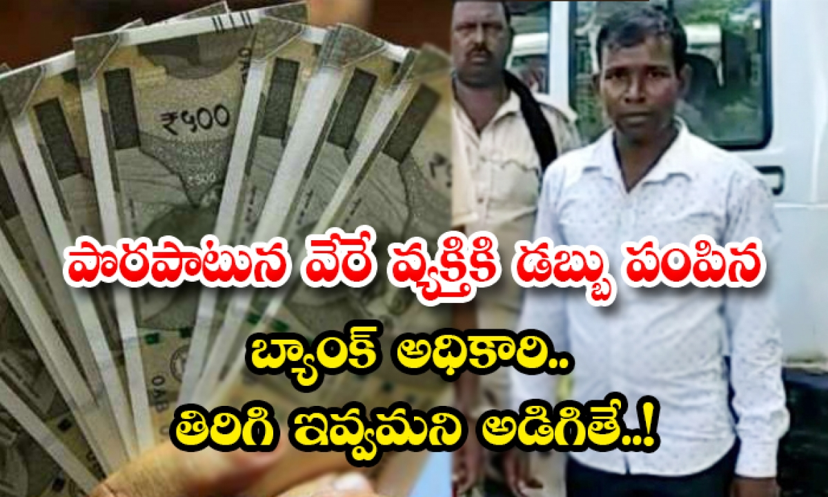 Bihar Man Refuses To Return Rs 5 5 Lakh Wrongfully Credited Funds-పొరపాటున వేరే వ్యక్తికి డబ్బు పంపిన బ్యాంక్ అధికారి..తిరిగి ఇవ్వమని అడిగితే..-General-Telugu-Telugu Tollywood Photo Image-TeluguStop.com