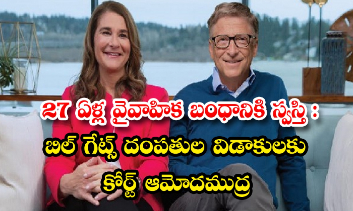 Bill Gates Melinda French Officially Divorced Court Document-27 ఏళ్ల వైవాహిక బంధానికి స్వస్తి: బిల్ గేట్స్ దంపతుల విడాకులకు కోర్ట్ ఆమోదముద్ర-Latest News - Telugu-Telugu Tollywood Photo Image-TeluguStop.com