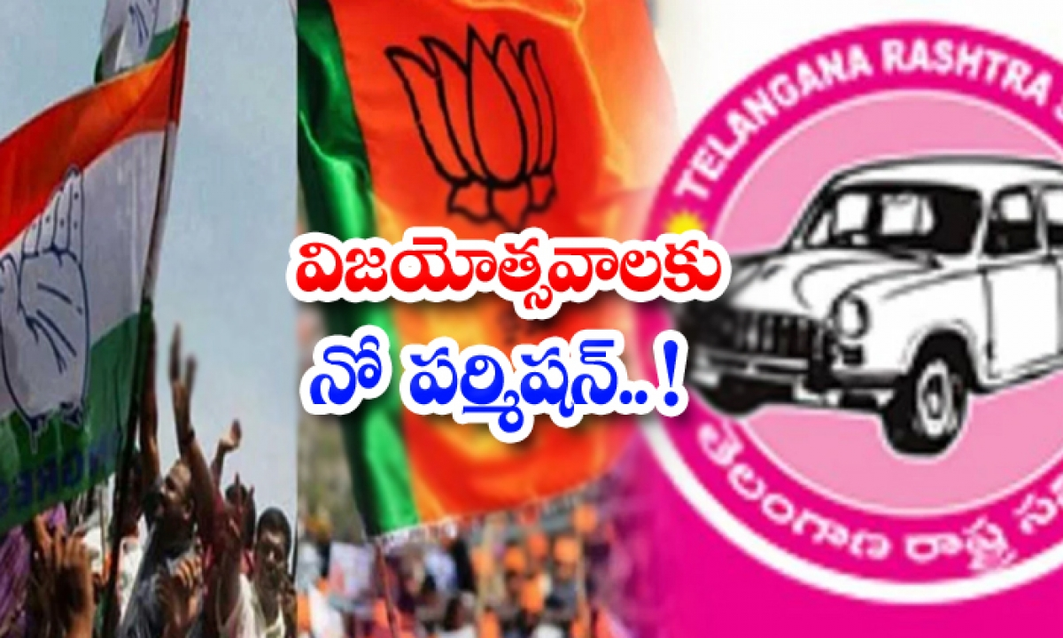 No Celebrations After Corporation Result-TeluguStop.com