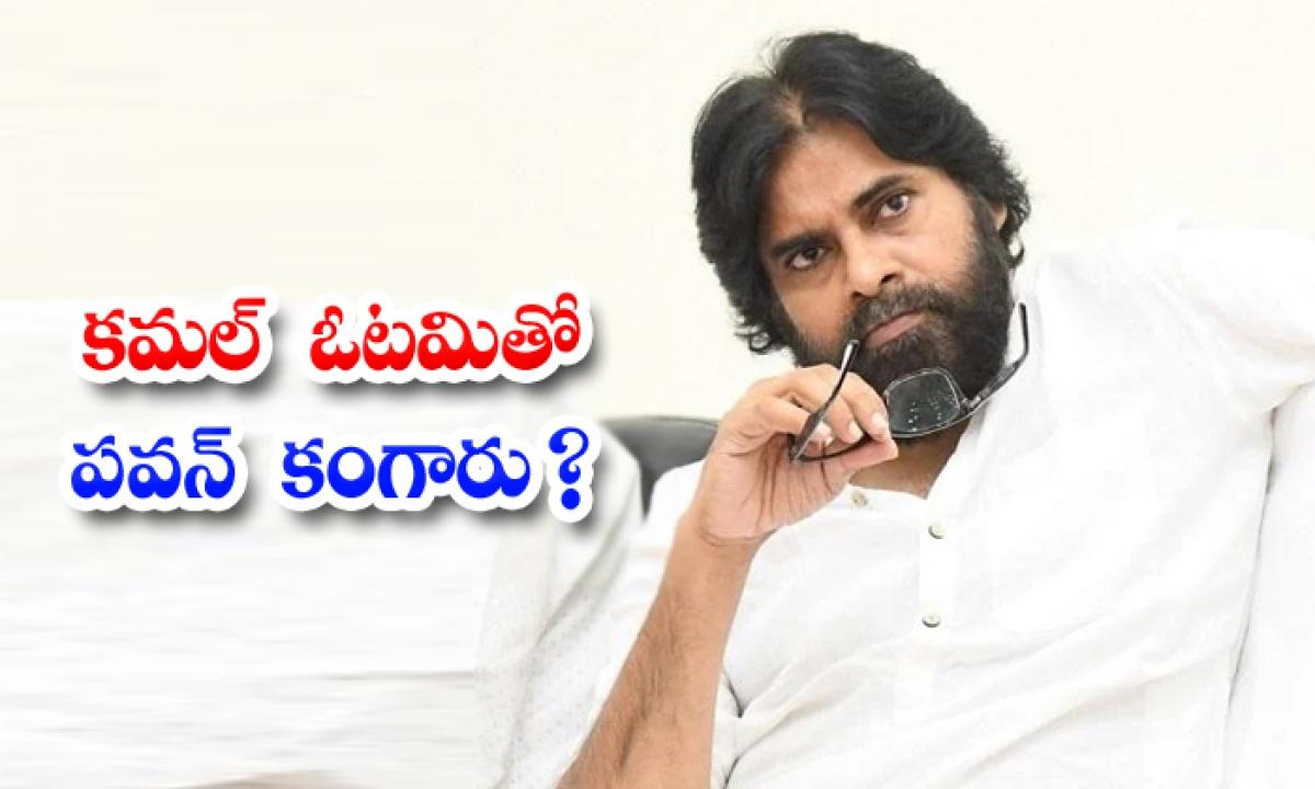 Pawan Kalyan Worried About Kamal Haasans Party Defeat In Tamil Nadu-TeluguStop.com