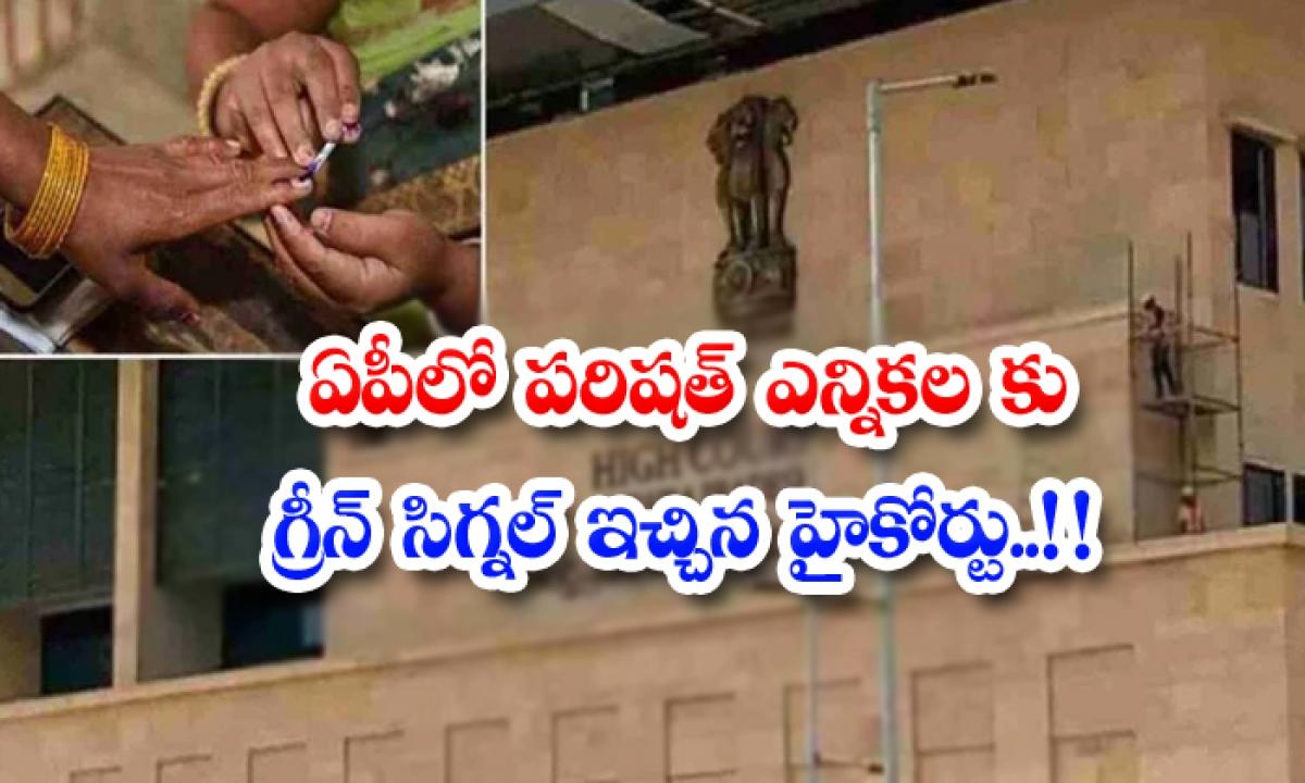 Ap High Court Green Signal To Parishad Elections-TeluguStop.com