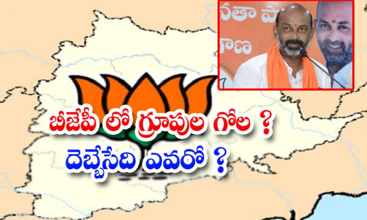 Group Politics On Telangana Bjp-బీజేపీ లో గ్రూపుల గోల దెబ్బేసేది ఎవరో -Political-Telugu Tollywood Photo Image-TeluguStop.com