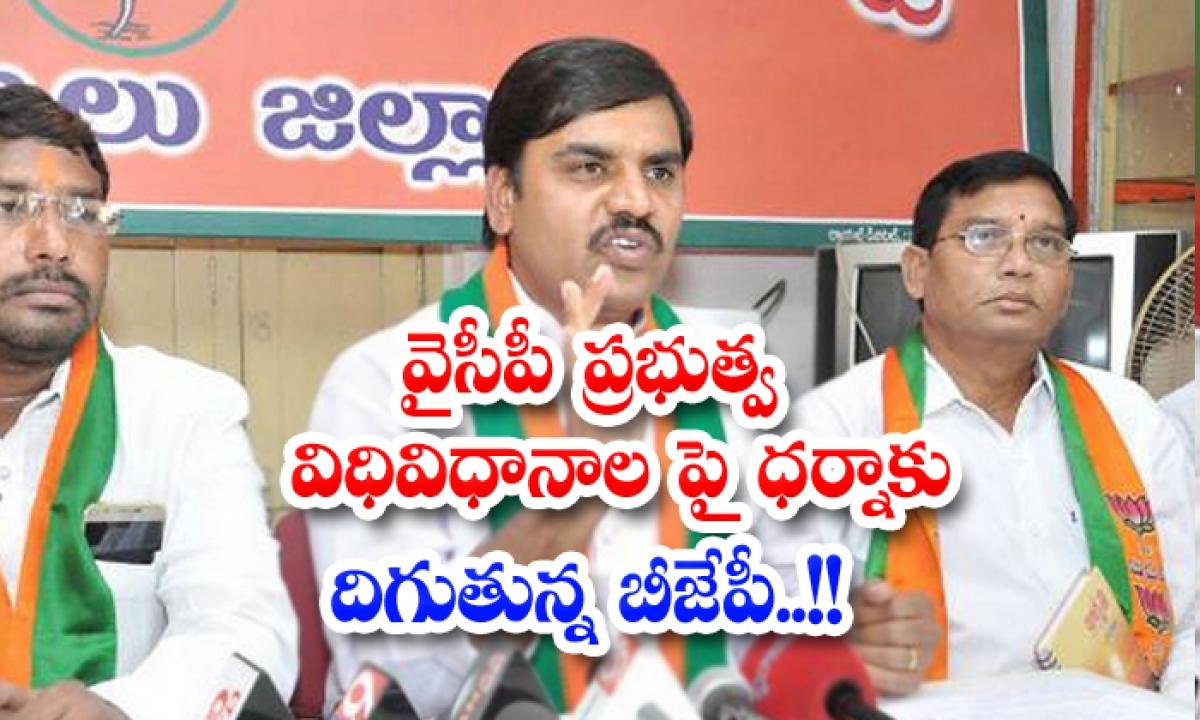 Ap Bjp Protests Against Ysrcp Governament-వైసీపీ ప్రభుత్వ విధివిధానాలపై ధర్నాకు దిగుతున్న బీజేపీ..-Political-Telugu Tollywood Photo Image-TeluguStop.com
