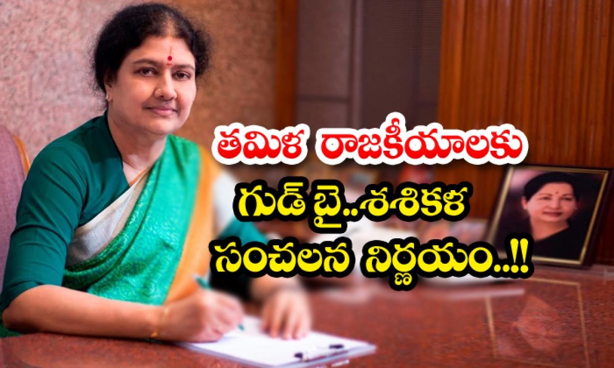 Good Bye To Tamilnadu Politics Shashikala Sensational Decision-TeluguStop.com