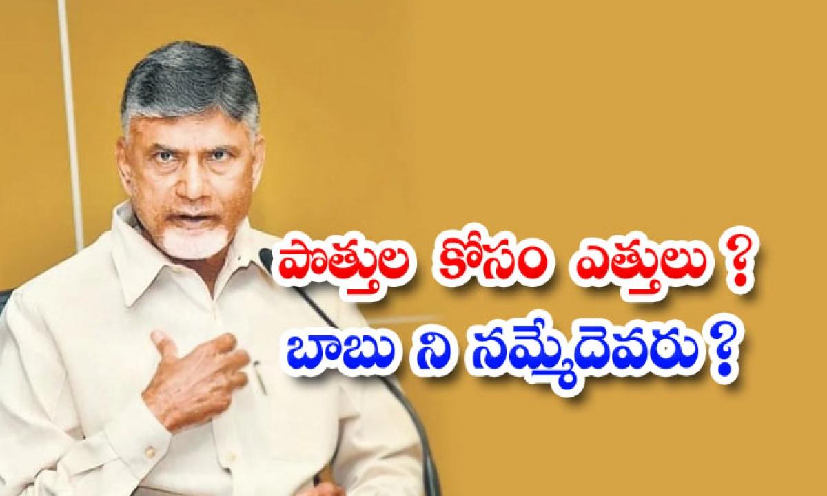 Chandrababu Is Trying To Form An Alliance With Other Parties-పొత్తుల కోసం ఎత్తులు బాబు ని నమ్మేదెవరు -Political-Telugu Tollywood Photo Image-TeluguStop.com