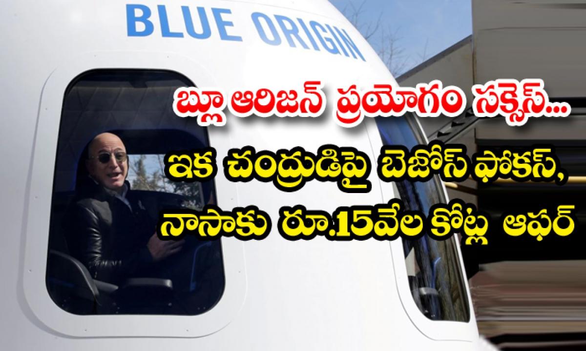 Jeff Bezos Offers Nasa 2 Billion Dollar Discount For Blue Origin Moon Lander-బ్లూ ఆరిజన్ ప్రయోగం సక్సెస్.. ఇక చంద్రుడిపై బెజోస్ ఫోకస్, నాసాకు రూ.15 వేల కోట్ల ఆఫర్-Latest News - Telugu-Telugu Tollywood Photo Image-TeluguStop.com