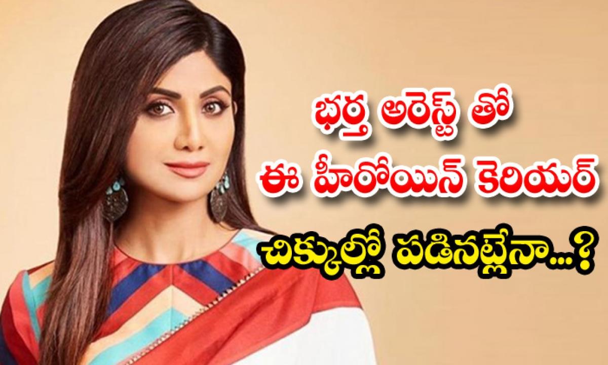 Bollywood Star Actress Shilpa Shetty Cine Career In Struggles After Her Husband Arrest-భర్త అరెస్ట్ తో ఈ హీరోయిన్ కెరియర్ చిక్కుల్లో పడినట్లేనా….-Latest News - Telugu-Telugu Tollywood Photo Image-TeluguStop.com