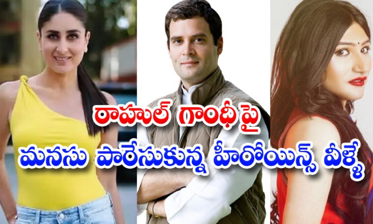 Heroines Who Fell In Love With Rahul Gandhi-రాహుల్ గాంధీ పై మనసు పారేసుకున్న హీరోయిన్స్ వీళ్ళే-Latest News - Telugu-Telugu Tollywood Photo Image-TeluguStop.com