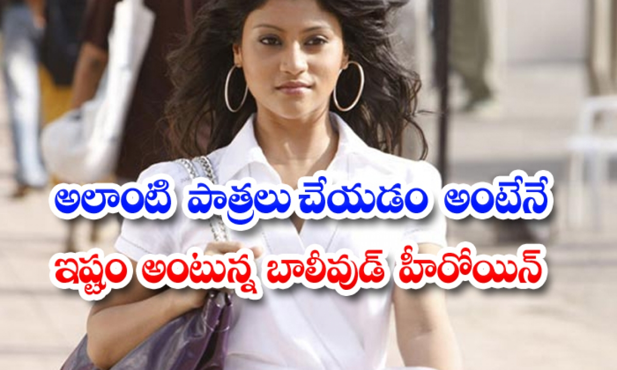 Konkona Sen Sharma Open Up On Her Interested Roles-అలాంటి పాత్రలు చేయడం అంటేనే ఇష్టం అంటున్న బాలీవుడ్ హీరోయిన్-Latest News - Telugu-Telugu Tollywood Photo Image-TeluguStop.com
