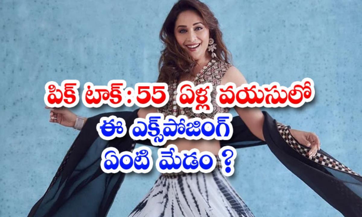 Bollywood Hot Heroine Madhuri Deekshit-పిక్ టాక్ : 55 ఏళ్ల వయసులో ఈ ఎక్స్పోజింగ్ ఏంటి మేడం-Latest News - Telugu-Telugu Tollywood Photo Image-TeluguStop.com