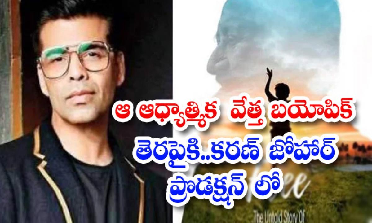 Karan Johar Announces Film On Sri Sri Ravi Shankar Biopic-ఆ ఆధ్యాత్మిక వేత్త బయోపిక్ తెరపైకి… కరణ్ జోహార్ ప్రొడక్షన్ లో-Latest News - Telugu-Telugu Tollywood Photo Image-TeluguStop.com