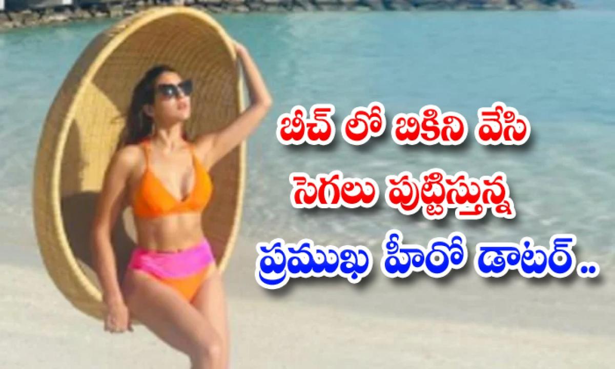 Bollywood Star Hero Daughter Sara Ali Khan Looks Stunning In Bikini Attire-బీచ్ లో బికిని వేసి సెగలు పుట్టిస్తున్న ప్రముఖ హీరో డాటర్…..-Latest News - Telugu-Telugu Tollywood Photo Image-TeluguStop.com
