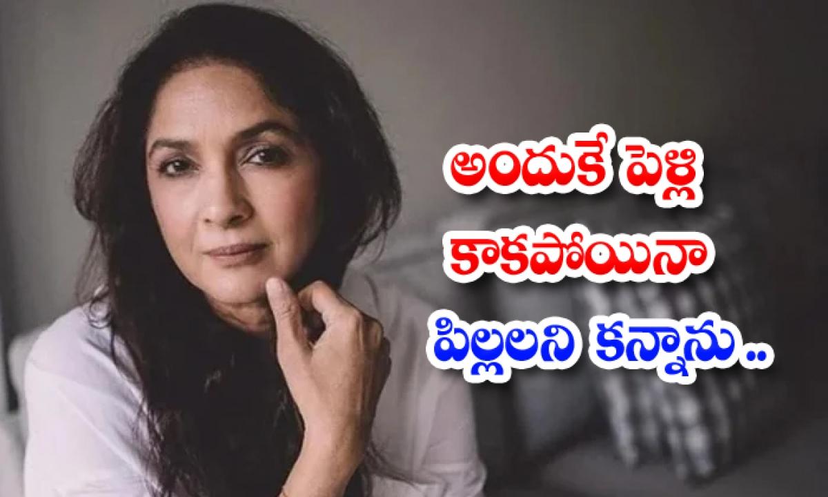 Naina Gupta About Her Daughter And Marriage-అందుకే పెళ్లి కాకపోయినా పిల్లలని కన్నాను….-Latest News - Telugu-Telugu Tollywood Photo Image-TeluguStop.com
