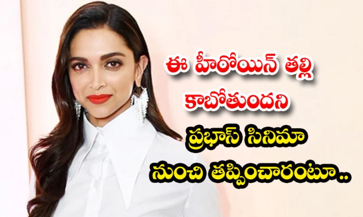 Bollywood Star Actress Deepika Padukone Pregnant News Viral-ఈ హీరోయిన్ తల్లి కాబోతోందని ప్రభాస్ సినిమా నుంచి తప్పించారంటూ…-Latest News - Telugu-Telugu Tollywood Photo Image-TeluguStop.com