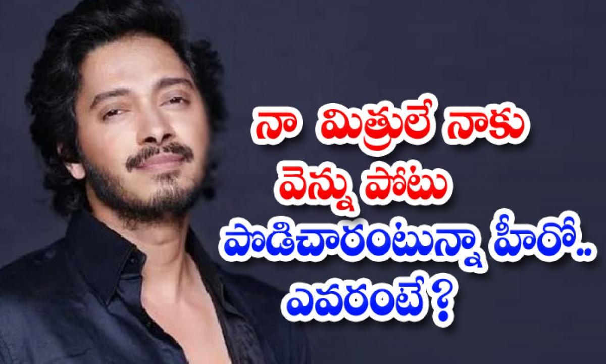 Shreyas Talpade Says His Bollywood Frnds Backstabbed-నా మిత్రులే నాకు వెన్నుపోటు పొడిచారంటున్నా హీరో.. ఎవరంటే-Latest News - Telugu-Telugu Tollywood Photo Image-TeluguStop.com