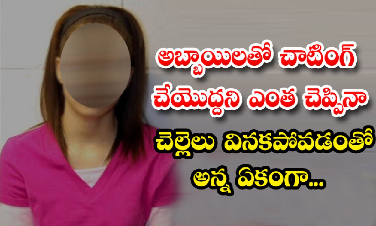 Men Brutally Killed Her Sister For No Chatting With Boys-TeluguStop.com