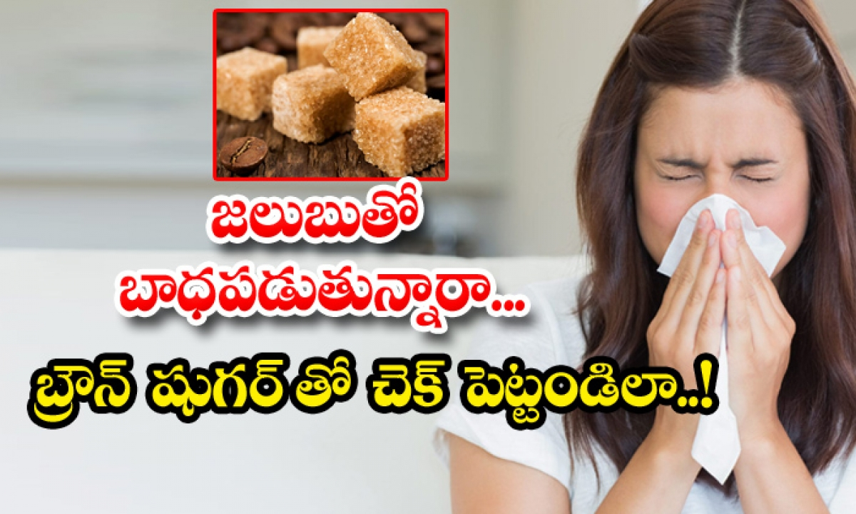 Brown Sugar Helps To Reduce Cold Naturally-TeluguStop.com