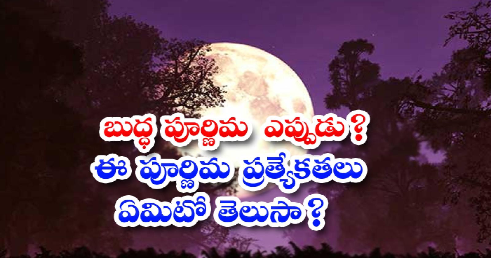 Buddha Purnima 2021 Date Time Significance-బుద్ధ పూర్ణిమ ఎప్పుడు ఈ పౌర్ణమి ప్రత్యేకతలు ఏమిటో తెలుసా-Latest News - Telugu-Telugu Tollywood Photo Image-TeluguStop.com