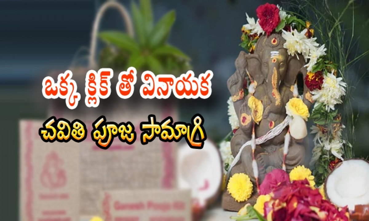 Buy Naivedya Ganesh Chaturthi Pooja Kit Online At Low Prices1-ఏ ఇబ్బంది లేకుండా ఒక్క క్లిక్ తో వినాయక చవితి పూజసామాగ్రి పొందండి..హైదరాబాద్ కుర్రాడి ఆవిష్కరణ..-General-Telugu-Telugu Tollywood Photo Image-TeluguStop.com