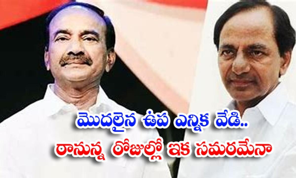 By Election Heat Will There Be Another Strike In The Coming Days-మొదలైన ఉప ఎన్నిక వేడి…రానున్న రోజుల్లో ఇక సమరమేనా-Latest News - Telugu-Telugu Tollywood Photo Image-TeluguStop.com