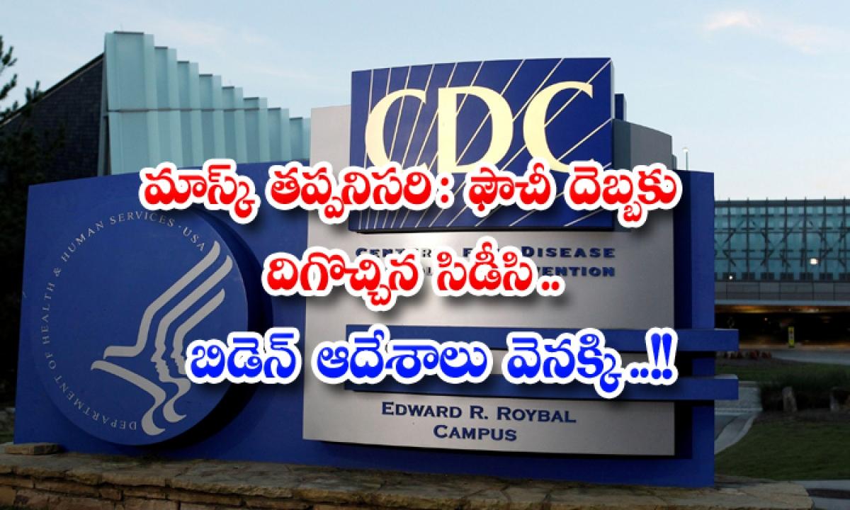 Cdc Suggested Mask Who Completed Two Dose Vaccination-మాస్క్ తప్పనిసరి : ఫౌచీ దెబ్బకు దిగొచ్చిన సిడీసి..బిడెన్ ఆదేశాలు వెనక్కి..-Latest News - Telugu-Telugu Tollywood Photo Image-TeluguStop.com