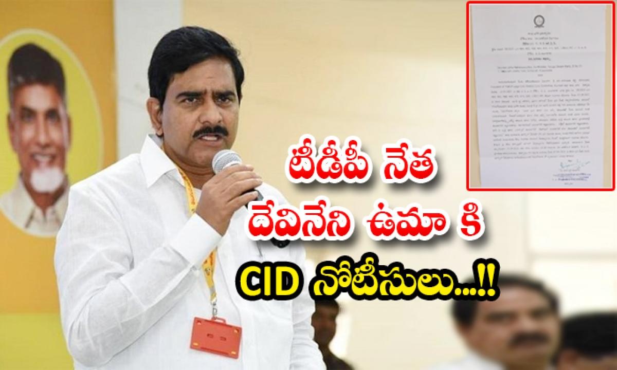టీడీపీ నేత దేవినేని ఉమా కి Cid నోటీసులు…!!-TeluguStop.com
