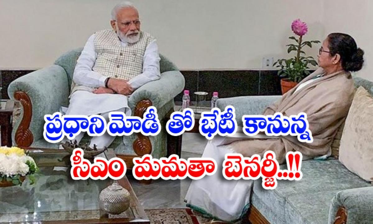 Cm Mamata Banerjee To Meet Pm Modi-ప్రధాని మోడీ తో భేటీ కానున్న సీఎం మమతా బెనర్జీ..-Political-Telugu Tollywood Photo Image-TeluguStop.com
