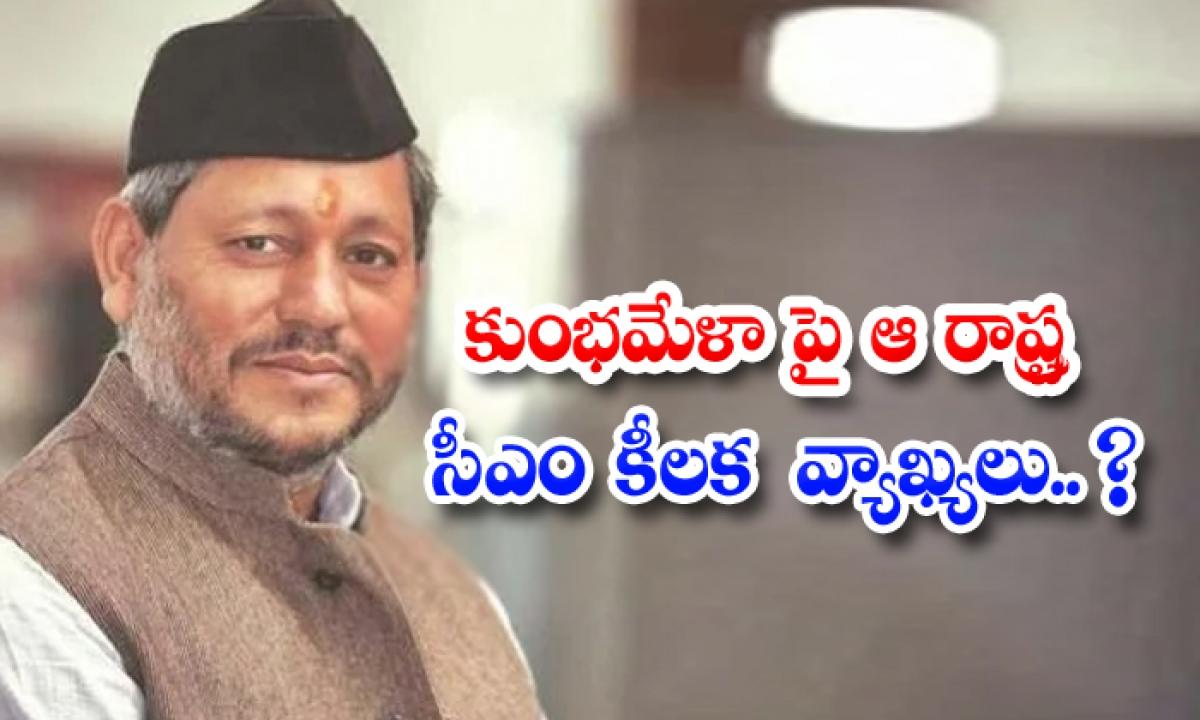 Uttarakhand Cm Key Comments On Kumbh Mela-TeluguStop.com