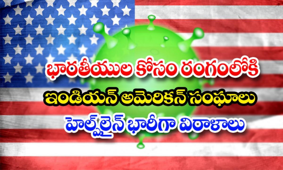 Covid 19 Crisis Usa Helpline Sewa International-భారతీయుల కోసం రంగంలోకి ఇండియన్- అమెరికన్ సంఘాలు: హెల్ప్లైన్, భారీగా విరాళాలు-Telugu NRI-Telugu Tollywood Photo Image-TeluguStop.com
