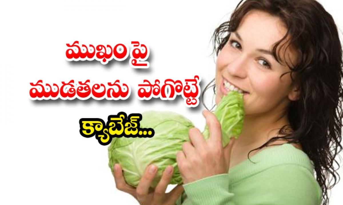 Benefits Of Cabbage For Skin-TeluguStop.com