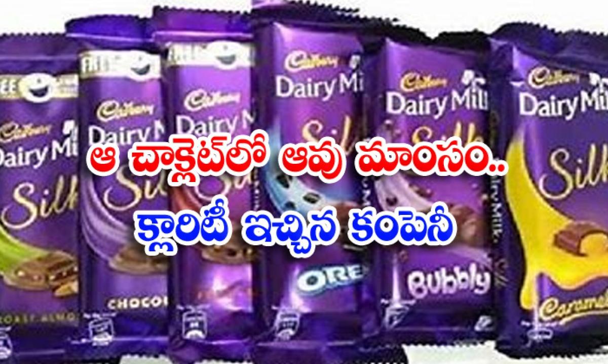 Cadbury Cow Beef Conterversy Viral News Viral Lates-ఆ చాక్లెట్లో ఆవు మాంసం.. క్లారిటీ ఇచ్చిన కంపెనీ-General-Telugu-Telugu Tollywood Photo Image-TeluguStop.com