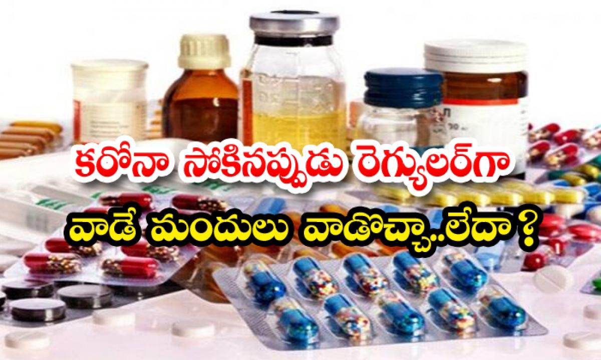 Can Take Regular Medications While Corona-కరోనా సోకినప్పుడు రెగ్యులర్గా వాడే మందులు వాడొచ్చా..లేదా-Latest News - Telugu-Telugu Tollywood Photo Image-TeluguStop.com