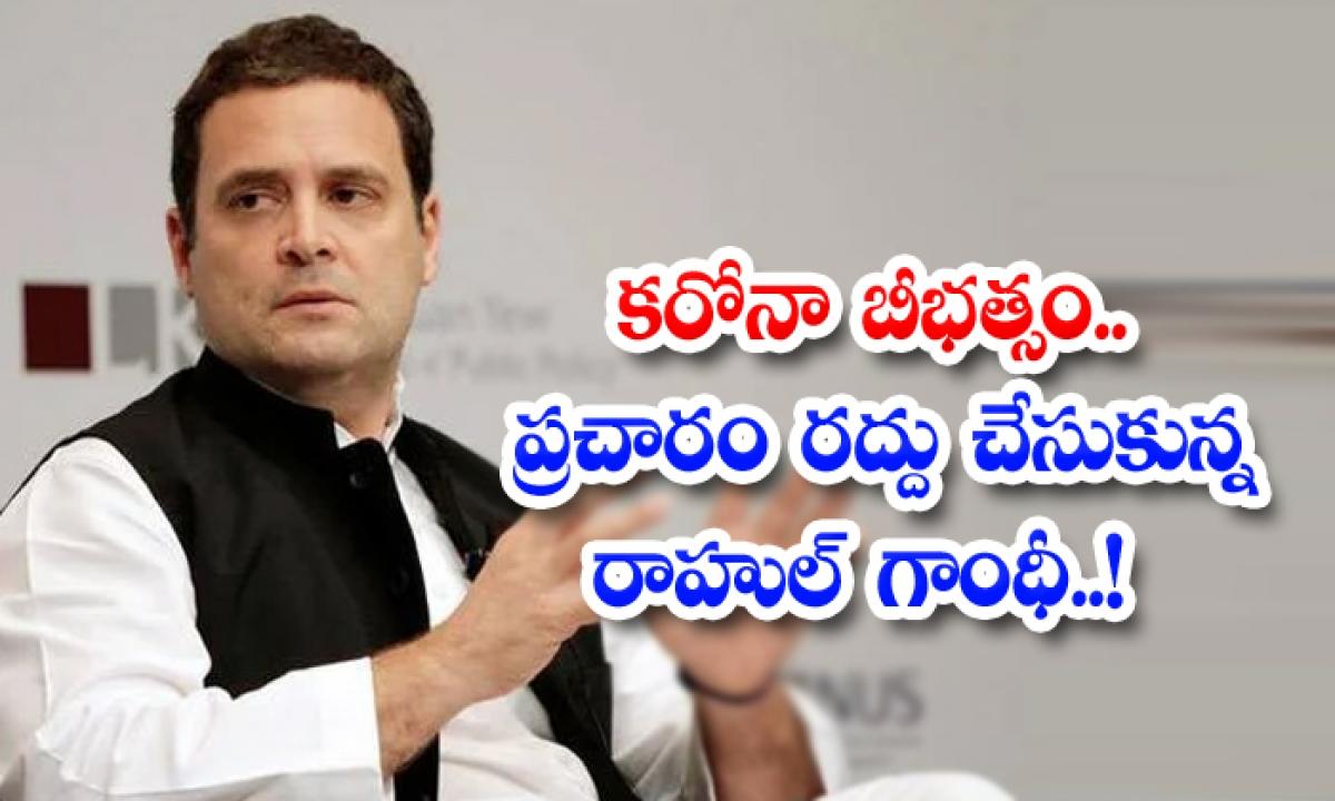 Rahul Gandhi Canceled Meetings Bengal Campign Corona Pandemic-TeluguStop.com